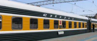 """Поезд 25/26 """"Сибиряк"""" Новосибирск-Москва-Новосибирск"""