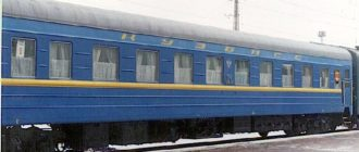 """Фирменный поезд """"Кузбасс"""" Кемерово-Москва"""