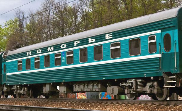 """Поезд """"Поморье"""" Северодвинск-Москва"""