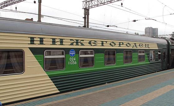 """Фирменный поезд """"Нижегородец"""" Нижний Новгород - Москва"""