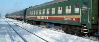 "Поезд 53/54 ""Чувашия"" Чебоксары-Москва-Чебоксары"