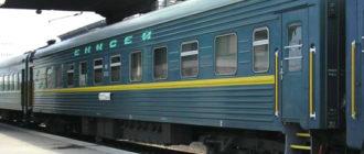 """Фирменный поезд """"Енисей"""" Красноярск-Москва"""