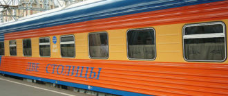 """Фирменный поезд 63/64 """"Две столицы"""" Петербург-Москва"""