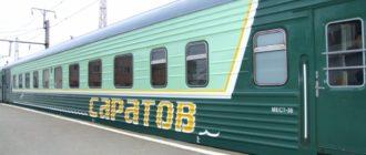 Фирменный поезд 9 Саратов-Москва-Саратов