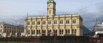 Ленинградский железнодорожный вокзал Москвы