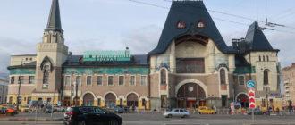 Ярославский железнодорожный вокзал Москвывокзал