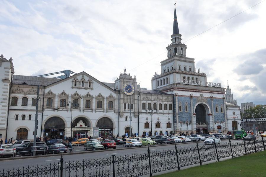 Казанский железнодорожный вокзал Москвы