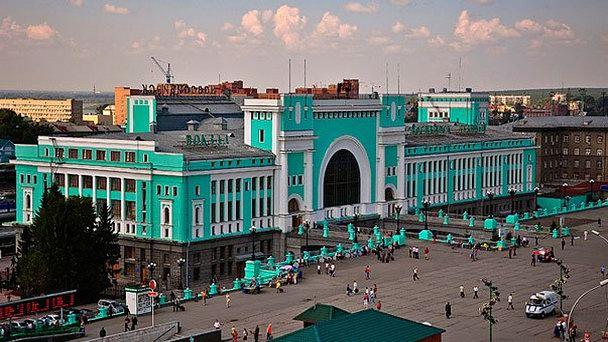 ЖД вокзал Новосибирск Главный