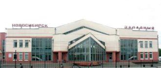 ЖД вокзал Новосибирск Западный