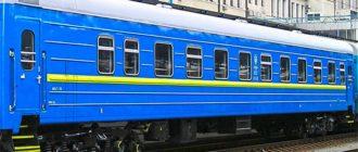 Поезд железных дорог Украины