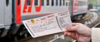 Купить ЖД билеты онлайн через Интернет