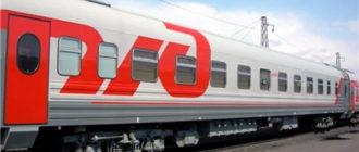 Пассажирский вагон поезда РЖД