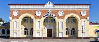 ЖД вокзал Евпатория-Курорт