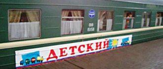 Проезд детей в поездах РЖД