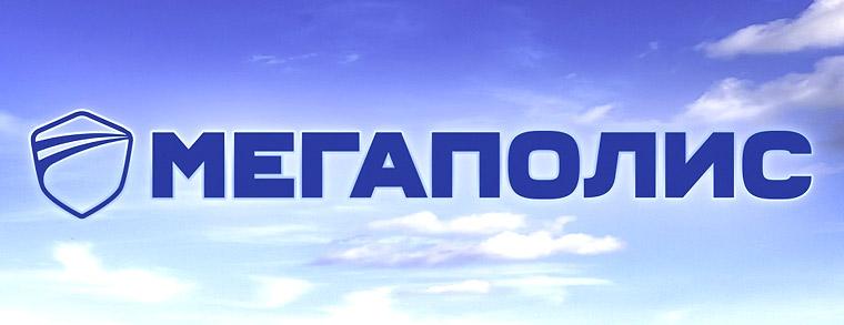 "Логотип поезда ""Мегаполис"""