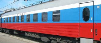 """Фирменный поезд """"Россия"""" Москва-Владивосток"""