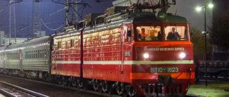 Поезд Крымской железной дороги в 2020 году