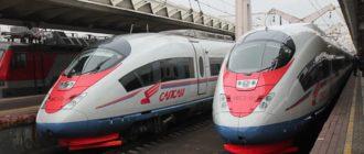 "Поезда ""Сапсан"" на перроне"